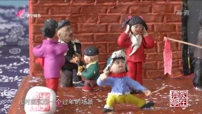 家在济宁——20190522