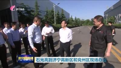 石光亮到济宁高新区和兖州区现场办公