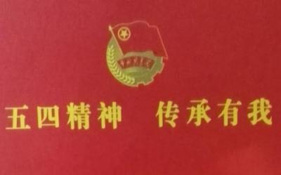 """济宁新闻网团队荣获""""济宁市青春担当好团队"""""""