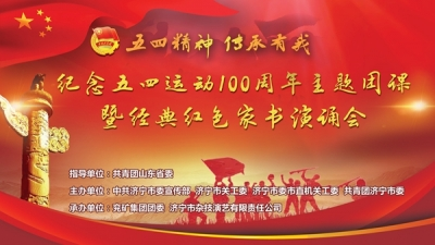 【回放】济宁市纪念五四运动100周年主题团课暨经典红色家书演诵会