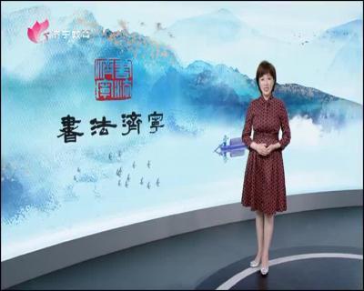 书法济宁_20190519