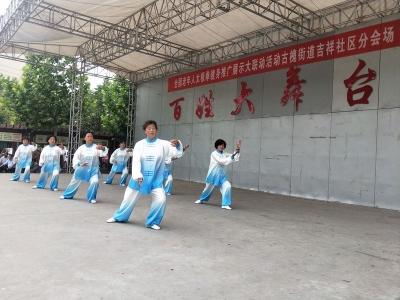 太极拳表演进社区 全民健身正当时
