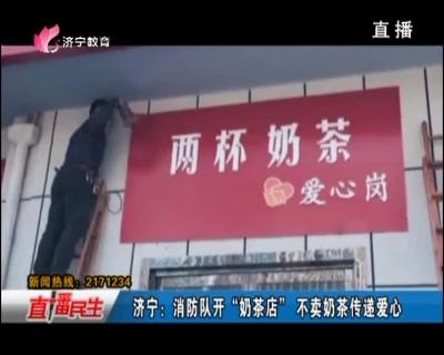 """济宁:消防队开""""奶茶店"""" 不卖奶茶传递爱心"""