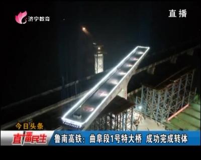 鲁南高铁:曲阜段1号特大桥 成功完成转体
