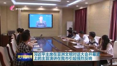 習近平主席在亞洲文明對話大會開幕式上的主旨演講在我市引起強烈反響