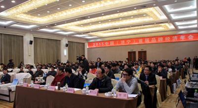 2019年第五届中国(济宁)品牌经济年会召开
