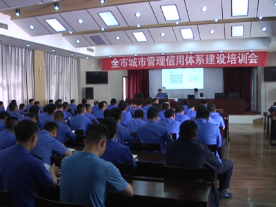 济宁举办全市城市管理信用体系建设培训会