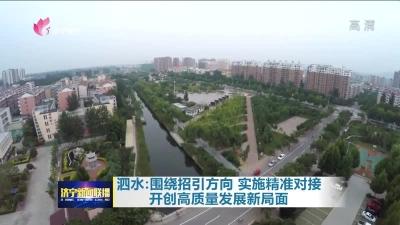 专访泗水县委书记谢成海:开创高质量发展新局面