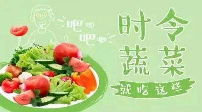贴士丨一年四季最好的蔬菜 照着这张图来挑吧!