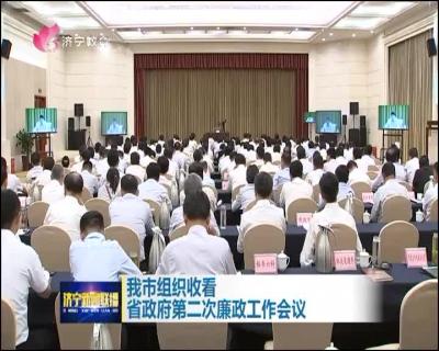 省政府召开第二次廉政工作电视会议 石光亮作典型发言