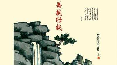中華河山 美哉壯哉