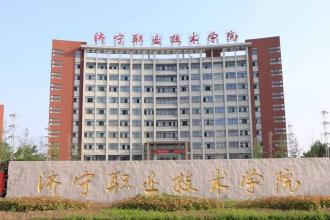 济宁职业技术学院招聘14名专业技术初级岗位工作人员