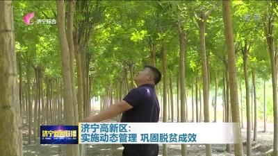 济宁高新区:实施动态管理   巩固脱贫成效