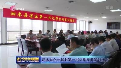 泗水县召开省派第一书记帮扶政策对接会