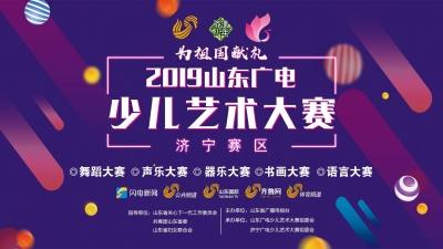 """【回放】""""玉紅口腔"""" 2019山東廣電少兒藝術大賽必威betway賽區海選"""