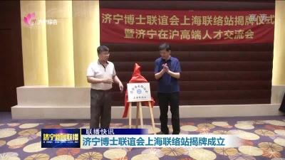 濟寧博士聯誼會上海聯絡站揭牌成立