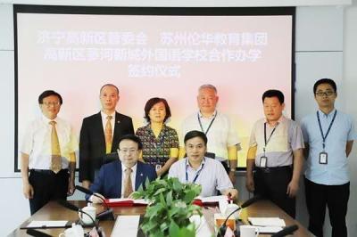 济宁高新区蓼河新城外国语学校合作办学签约