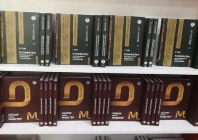 鲁版图书出国门,《孔子家语通解》有了吉尔吉斯语版