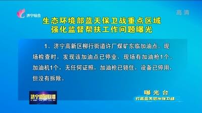 """曝光台 @济宁车主 加油避开这8个""""问题""""加油站"""
