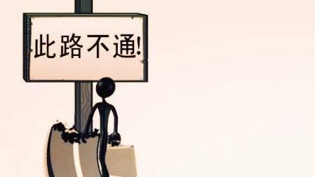 """关注民生惠及百姓 兖州区区长指示:尽快打通""""断头路"""""""