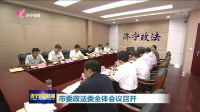 市委政法委全體會議召開