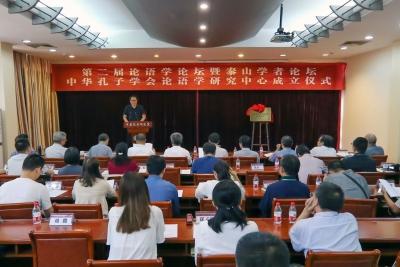第二届论语学论坛暨泰山学者论坛在孔子研究院举行