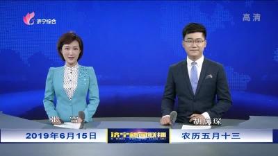 济宁新闻联播-20190615