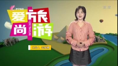 爱尚旅游 — 20190628