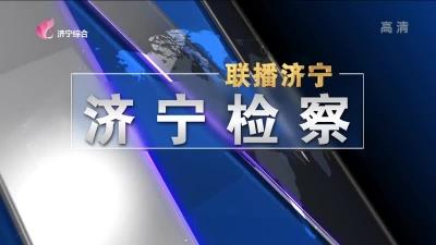 济宁检察 — 20190627