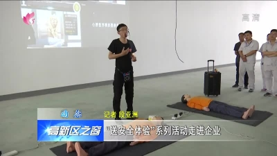 """济宁高新区:""""送安全体验""""系列活动走进企业"""