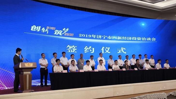 濟寧舉辦2019年四新經濟投資洽談會 20個重點項目集中簽約