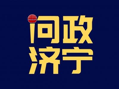 问政线索征集 《问政济宁》第二期:济宁市城市管理局