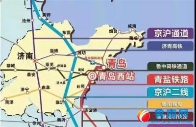 好消息!山东将再添一条东西向高铁!