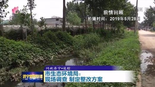 问政济宁·追踪 济宁市生态环境局现场调查 制定整改方案