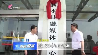泗水:县融媒体中心正式揭牌