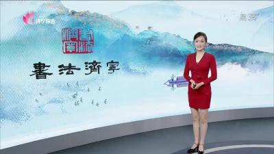 书法济宁_20190609