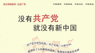 没有共产党 就没有新中国