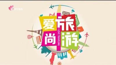 愛尚旅游 — 20190611