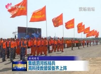 大动作!直升机、舟艇、高科技在邹城亮相,原来是为了这事儿