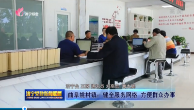 曲阜姚村镇:健全服务网络 方便群众办事