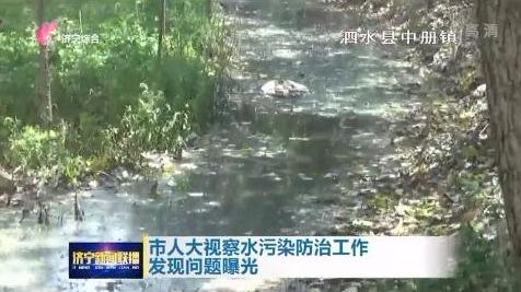"""济宁市人大发布水污染""""曝光台""""  六处因治理不善""""上榜"""""""
