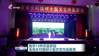 济宁12件作品参加全省乡村题材文艺作品展演 《好楼长》再亮相