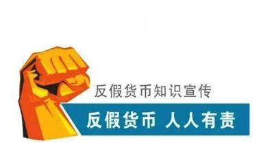 邮储银行济宁市分行宣传反假货币暨打击治理电信网络 新型违法犯罪
