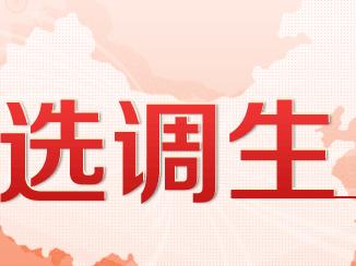 山東省2019選調生名單公示   必威betway這些人入選了!