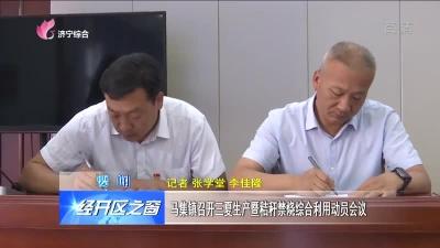 马集镇召开三夏生产暨秸秆禁烧综合利用动员会议
