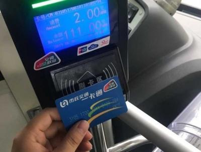 济宁加入全国交通一卡通,可去260个城市坐公交