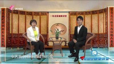 一院名医健康讲堂-20190629