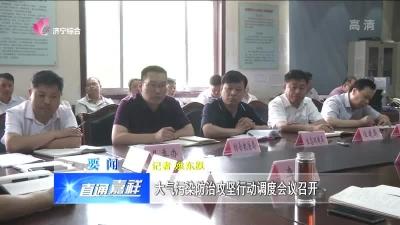 嘉祥:大气污染防治攻坚行动调度会议召开