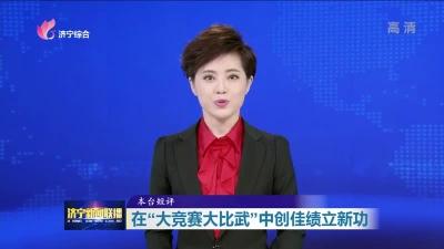 """短評:在""""大競賽大比武""""中創佳績立新功"""