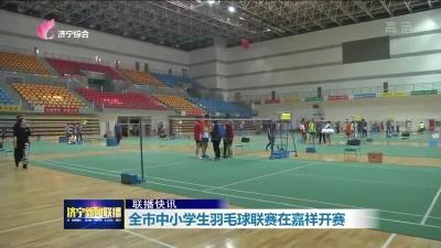 全市中小学生羽毛球联赛在嘉祥开打